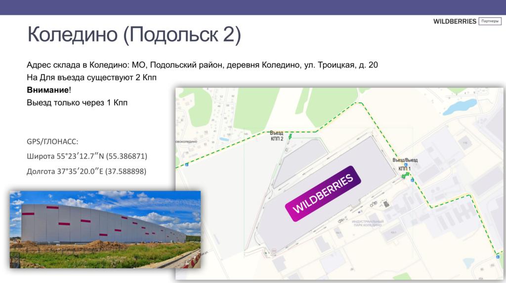 Лента подольск адрес на карте натяжные простыни купить в москве